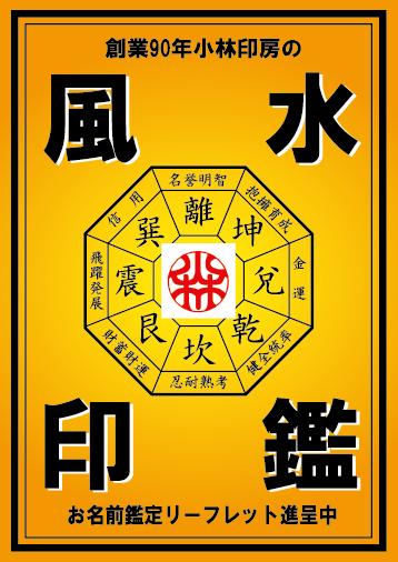 創業90年小林印房の風水印鑑
