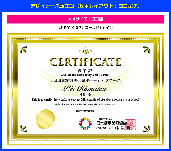 デザイナーズ:ディプロマ【SPY-007】ゴールドシャイン