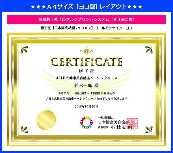 修了証【日本語完結型-Y002】ゴールドシャイン ヨコ