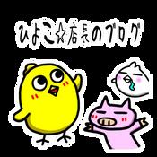 ひよこ☆店長のブログです
