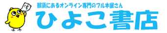 ひよこ書店TOP.png