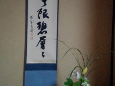 茶の湯江戸千家       京都家元教場