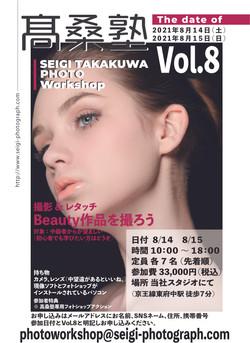 2021081415_Beauty_vol8ワークショップフライヤー