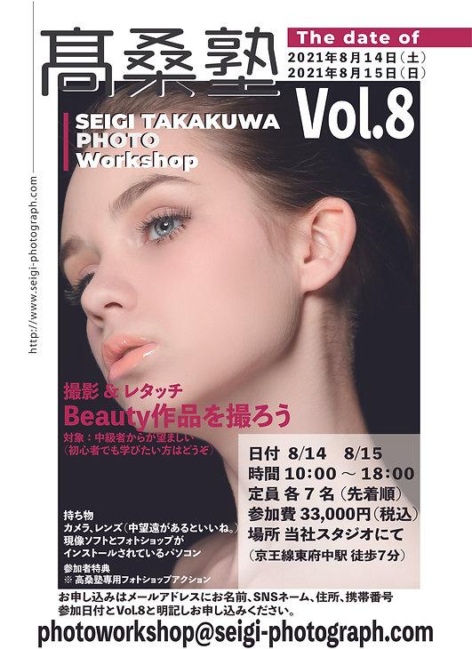 2021081415_Beauty_vol8ワークショップフライヤー.jpg