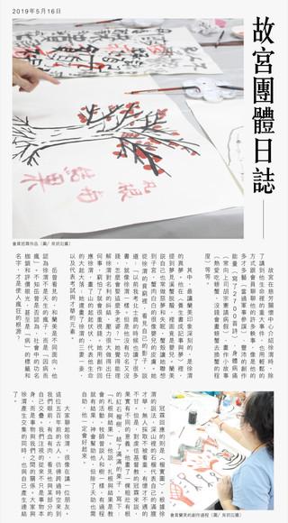 05_故宮日誌_80x150-01.jpg