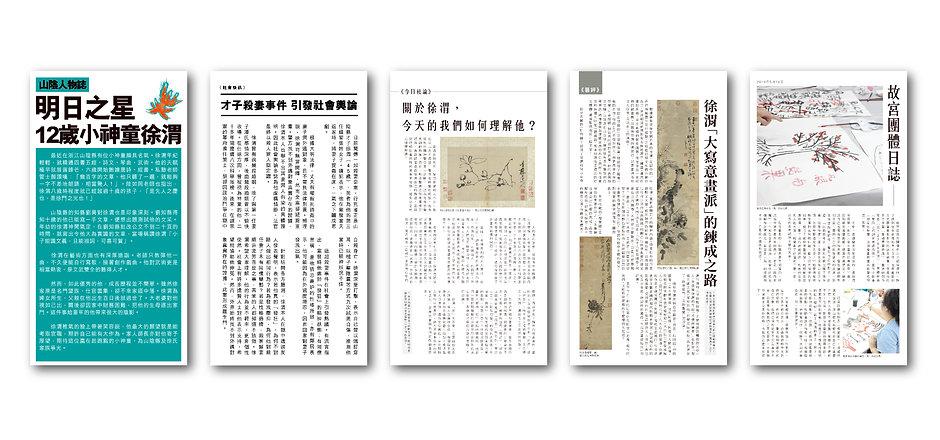 徐渭forwebnew_工作區域 1.jpg