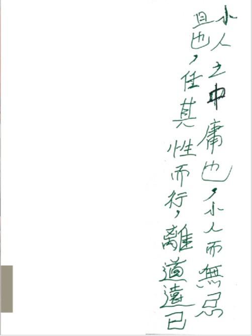 犧尊_慈芳03.jpg