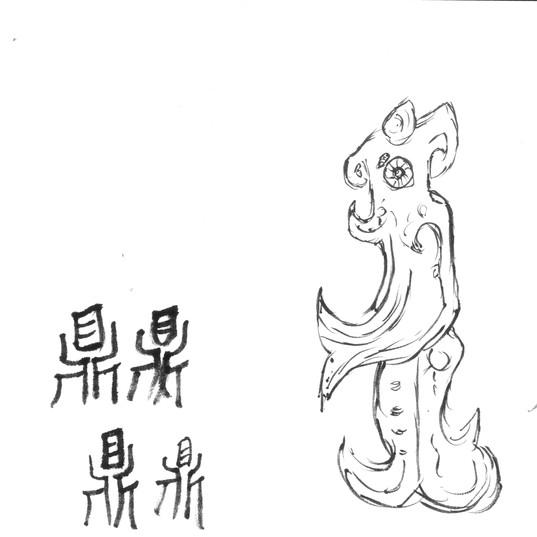扁足鼎_09.jpg