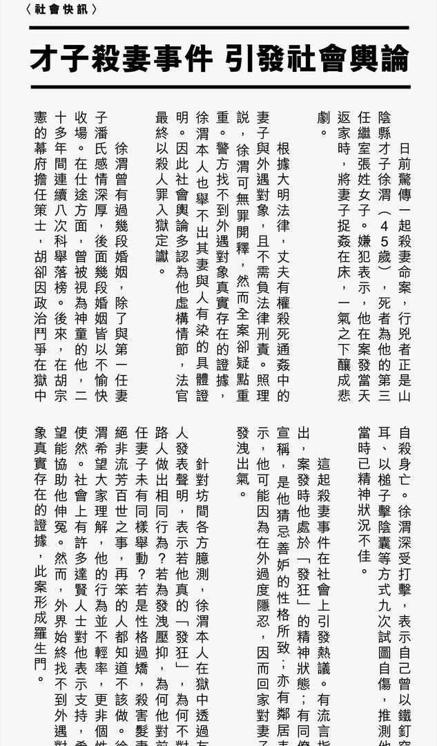 02_殺妻徐渭_80x150-01.jpg