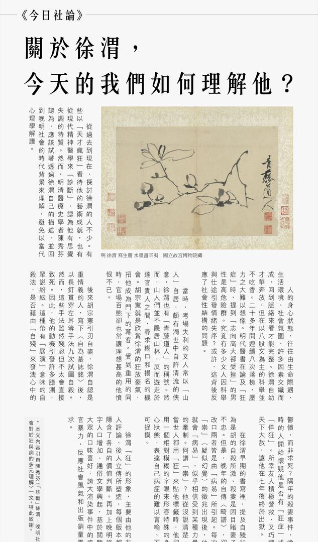 03_理解徐渭_80x150-01.jpg