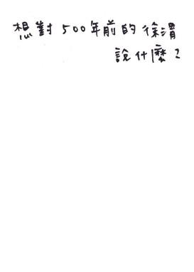 01 500年前徐渭.jpg