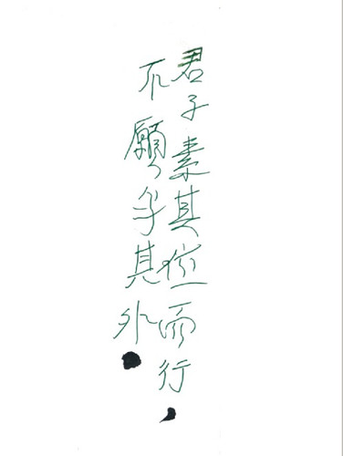 犧尊_慈芳01.jpg