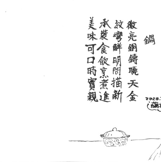 扁足鼎_08.jpg