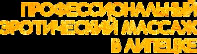Контакты Студия ERO&SPA RELAX ™ Эротический массаж в Липецке https://vk.com/erosparelaxx https://vk.com/eromassage.lipetsk Запись по телефону: 8(920) 515-0207 20-30-50 Петра смородина 3