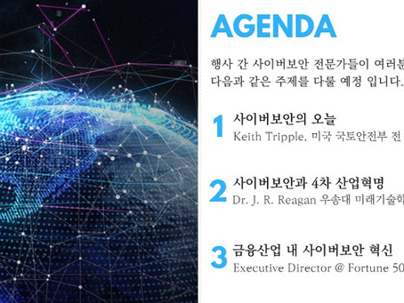 Korea Next Big Thing 행사