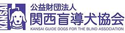 (公)関西盲導犬協会ロゴ.jpg