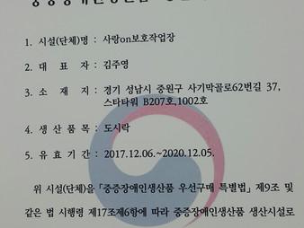 """국내 최초! 중증장애인 생산품 생산시설 지정! 사랑 on 보호작업장 """"도시락"""""""