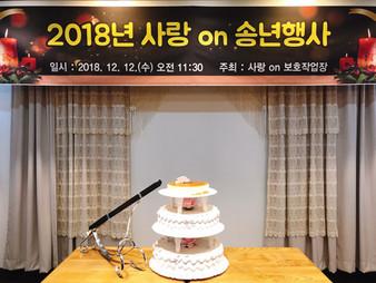 2018년 사랑 on 송년회