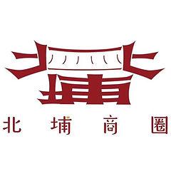 北埔商圈.jpg