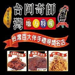 台灣阿奇師肉乾專賣店