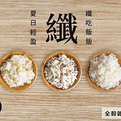 官網BN-纖吃飯飯20200803.jpg