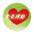B03-02-食氧律動愛.png
