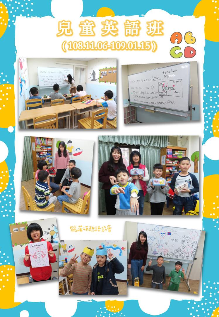 (1081106-1090115)兒童英語班.jpg