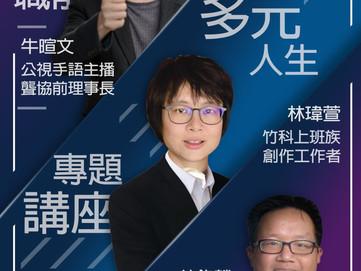 2020.10.04 【勇往職前✕多元人生】講座快訊📢 歡迎踴躍報名