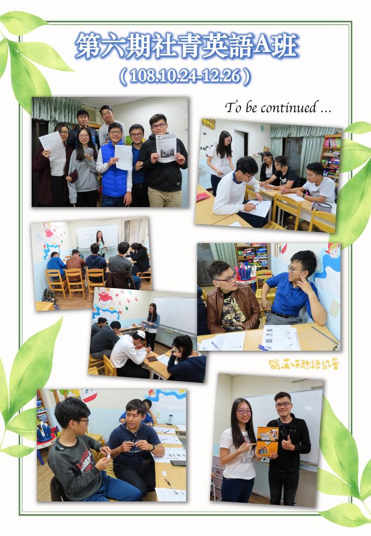 (1081024-1226)第六期社青英語A班.jpg