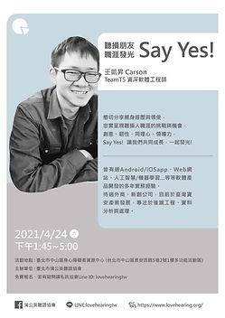 2021.03.26 【聽損朋友職涯發光 Say Yes! 系列講座3】