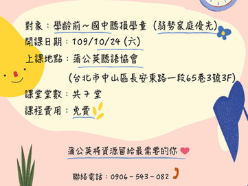 2020.10.07【蒲公英聽語教室招生🎊】