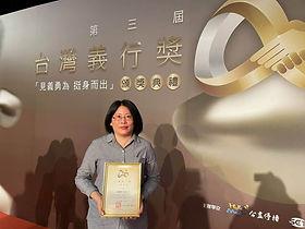 2021.03.23 【2021第三屆台灣義行獎頒獎典禮🌟】