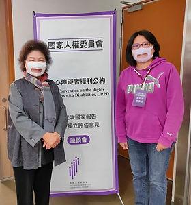 2021.04.10 【CRPD國家報告獨立評估座談會】