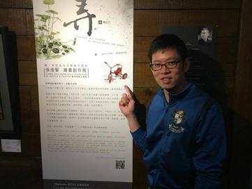 """【無聲的驕傲 系列五】 聽障畫家張俊賢個展""""弄""""巷間之行系列展"""