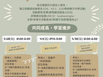 2021.03.14 【蒲公英親子共學團 開放報名🔥】