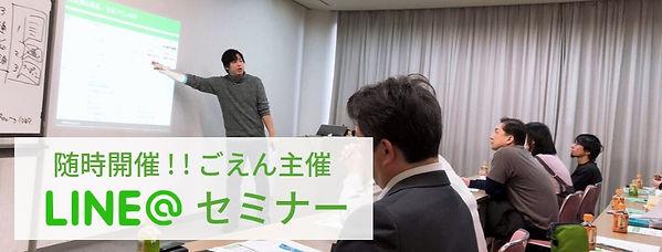 随時開催セミナー情報.jpg