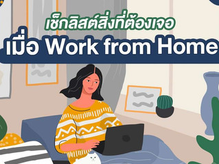 Work From Home คืออะไร
