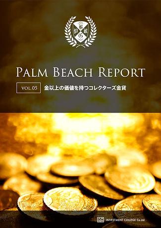 金以上の価値を持つコレクターズ金貨.jpg