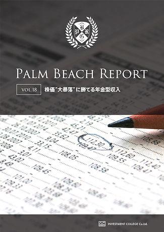 """株価""""大暴落""""に勝てる年金型収入.jpg"""