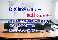 無料ウェビナー DX推進セミナー