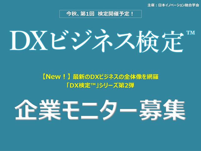 DXビジネス検定™ が始まります。