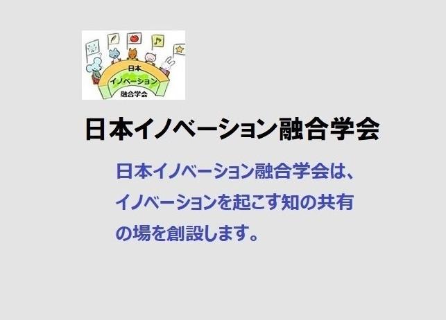 日本イノベーション融合学会はWebサイトで情報を発信しています。