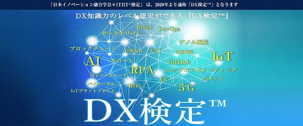 dx検定_201910掲載済_左右120.jpg