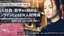 ◆12月10日(木)15時~ 新入社員・若手から始めるDX人財育成 無料オンラインセミナー開催します。
