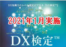 ◆第6回 DX検定™(2021年1月実施)申込受付中です。