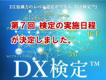 第7回 DX検定™(2021年7月実施)の検定実施日が決定しました。