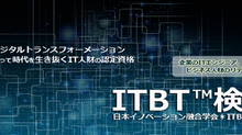 ◆「ITBT™検定」モニター試験受験報告と第2回検定の実施案内