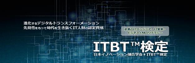 ◆第3回ITBT™検定開催日が決定しました。