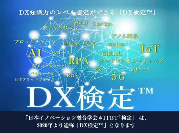 ◆第4回 DX検定™(ITBT®検定) 申し込み開始