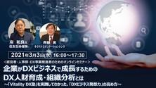 【日本インベーション融合学会協賛セミナー】